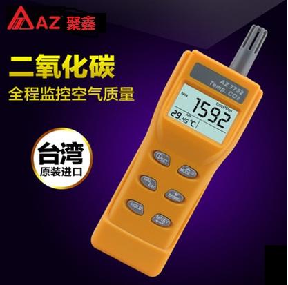 台湾AZ77二氧化碳检测仪/二氧化碳浓度测试仪